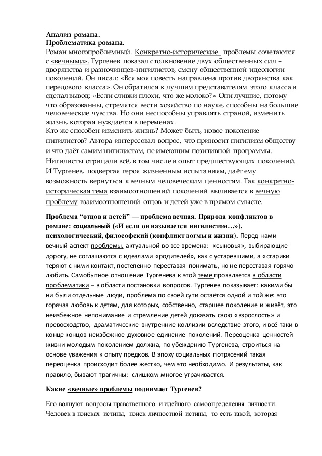 Сочинение эссе по роману отцы и дети 7304