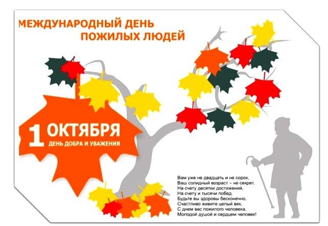 открытки день пожилых людей 1 октября своими руками