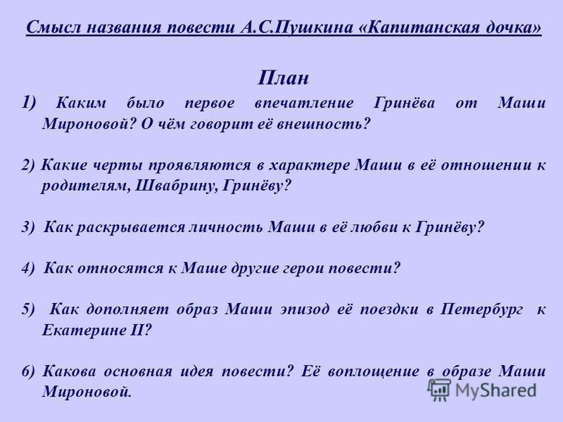 Эссе по произведению пушкина капитанская дочка 4668