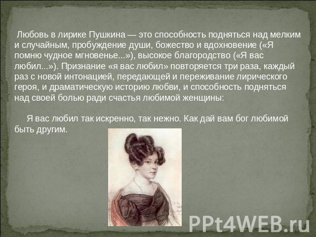Тема любви в лирике пушкина доклад 723