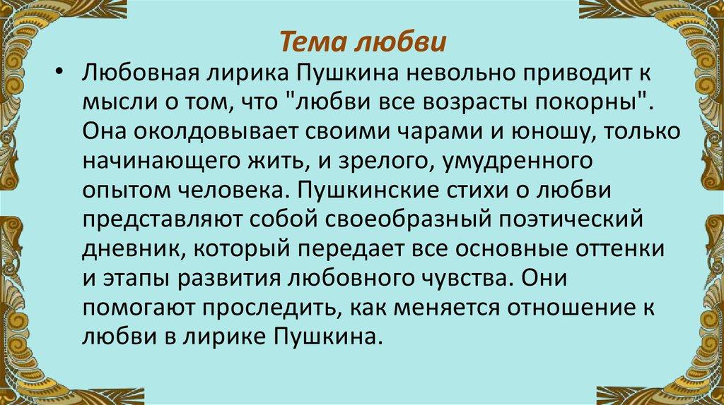 Эссе на тему свобода в лирике пушкина 5890