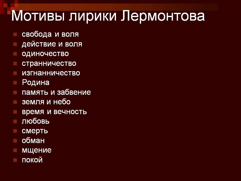 Мотивы лирики лермонтова реферат 451
