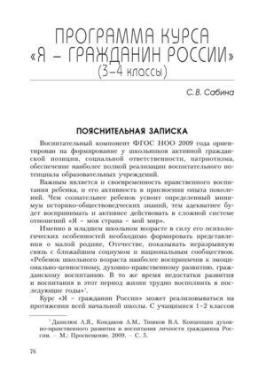 Реферат я гражданин россии 998