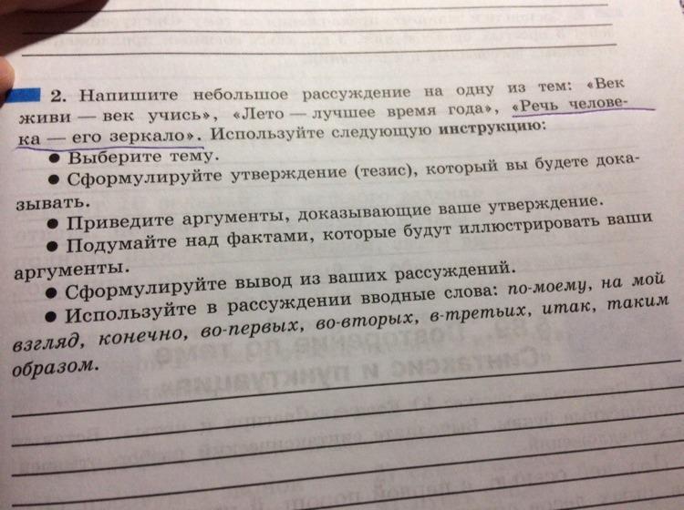 История русского языка эссе 1160