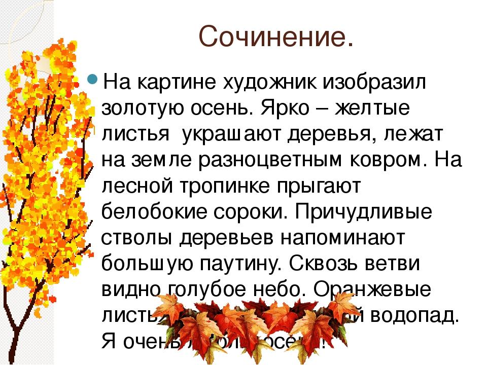 Эссе осень в петербурге 4198