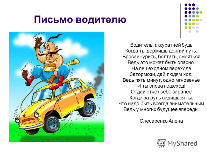 Картинки обращения к водителям