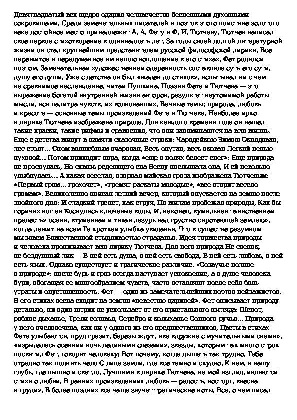 В россию можно только верить эссе 6478