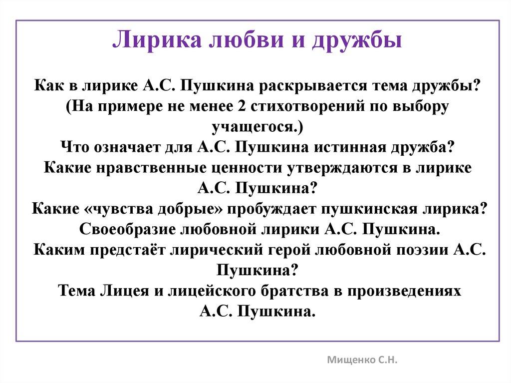 Доклад о лирике пушкина 5111