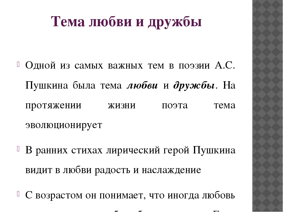 Реферат на тему дружба в творчестве пушкина 2673