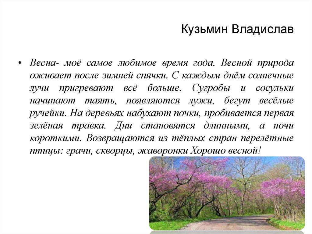 патология считается сочинение на тему картинки весны по плану наиболее распространённые всей